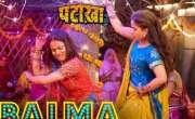 وشال بھردواج کی نئی فلم ''پٹاخہ'' کا گیت'' بلما'' ریلیز کر دیا ..