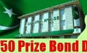 750 روپے مالیت کے بانڈز کی قرعہ اندازی کل ہو گی