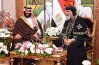 سعودی ولی عہد شہزادہ محمد بن سلمان نے سعودی تاریخ میں پہلی بار قبطی ..