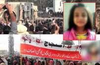 ملزمان کی گرفتاری کے لیے جسٹس فار زینب تحریک چلانے کا اعلان کر دیا گیا