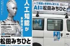 میئر کے الیکشن میں روبوٹ تیسرے نمبر پر