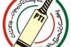 تحریک انصاف نے 5 رہنماؤں کی پارٹی رکنیت ختم کر دی