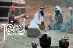 سعودی عرب کے قومی دن کے موقع پر سینما گھروں میں پہلی سعودی فلم ''جود''مفت ..