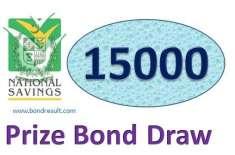 15 ہزار روپے والے قومی انعامی بانڈز کی قرعہ اندازی یکم اکتوبر کوہوگی