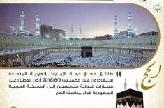 متحدہ عرب امارات کے عازمین حج کا پہلا بیچ کل سعودی عرب روانہ ہوگا