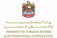 متحدہ عرب امارات کا انسانی حقوق کی خلاف ورزی کے بارے میں قطری دعویٰ ..