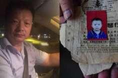 چینی باپ نے 24 سال کی تلاش کے بعد آخرکار گمشدہ بیٹی کو پا لیا