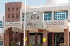 راس الخیمہ میں عدالتی فیصلوں کے خلاف آن لائن اپیل درج کروائی جا سکے ..