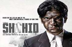 فلم ''شاہد'' کی ریلیز کو 5 سال مکمل