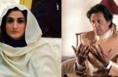 عمران خان کی تیسری شادی کی خبریں، پارٹی میں موجودچند سنجیدہ شخصیات ..