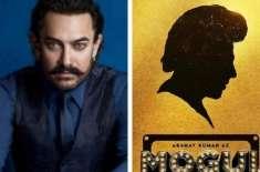 ْعامر خان کی بطور پروڈیوسر ''مغل'' میں واپسی،