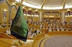 سعودی عرب کی سپریم جوڈیشل کونسل کا عدالتی اصلاحات کا اعلان