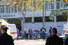 کرایمیا کے ٹیکنیکل کالج میں دھماکے اور فائرنگ سے ہلاک ہونے والوں کی ..