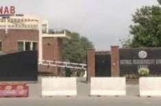 نیب لاہور نے جیس طاہر کی طلبی اور ان کے خلاف ریفرنس بنانے کی خبر کی تردید ..