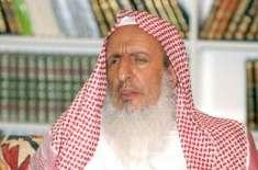 اسلامیات کا ہر ڈگری ہولڈر مفتی نہیں ہوسکتا، سعودی مفتی آل الشیخ