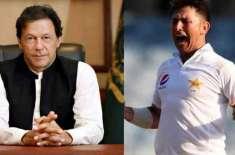 yasir shah meets imran khan