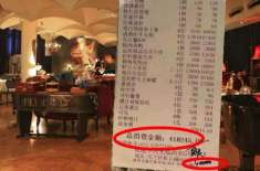 400,000 yuan spent on meal for eight in Shanghai