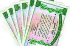 1500 اور 100روپے کے انعامی بانڈز کی قرعہ اندازی کل ہوگی