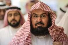 امام حرم نے سعودی عرب کے خلاف ہرزہ سرائی کرنے والوں کی مذمت کر دی