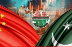 پاکستان نے چین سے سب سے بڑے حریف کو سی پیک میں شمولیت کی دعوت دے دی