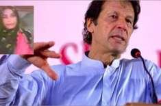 بحیثیت وزیراعظم عمران خان کا پہلا نوٹس