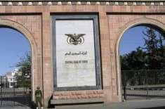 یمن ،بینک ڈیپوزٹس پر شرح سود کو 27 فیصد کرنے کا اعلان