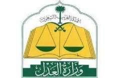 سعودی عرب: دوسروں کو سزائیں سُنانے والا جج خود جیل پہنچ گیا