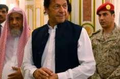 وزیراعظم عمران خان کا دورہ یو اے ای،