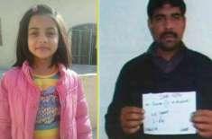 زینب قتل کیس ملکی تاریخ کا تیز ترین ٹرائل