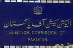 الیکشن کمیشن بلوچستان نے حلقہ پی بی26 کوئٹہ کے امیدواروں کی لسٹ جاری ..