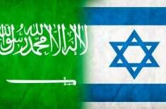 سعودی عرب نے اسرائیل کا منظور کردہ یہودی قومیت کا قانون مسترد کر دیا