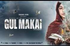 ملالہ یوسفزئی کی زندگی پر بننے والی فلم کا پوسٹر اور ٹیزر جاری