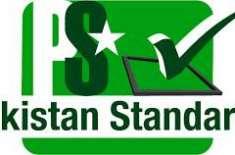 پی ایس کیو سی اے لاہور آفس میں محفل نعت کا اہتمام