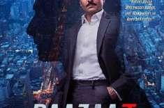 فلم ''بازار'' کا ٹریلر کل ممبئی سٹاک ایکسچینج میں دکھایا جائے گا