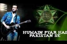 آئی ایس پی آر کا ''ہمیں پیار ہے پاکستان سے '' نیا پرومو جاری