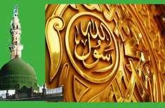وزارت مذہبی امور کے زیراہتمام 2 روزہ قومی سیرت کانفرنس 20 اور 21 نومبر ..