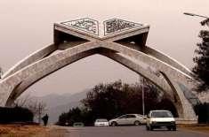 قائداعظم یونیورسٹی اسلام آباد کو دنیا کی 500 بہترین یونیورسٹیوں میں ..