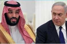اسرائیلی وزیراعظم،سعودی ولی عہد اورامارتی حکام میں خفیہ ملاقاتیں