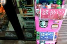 Hong Kong Vending Machine Helps Singles Find Dates