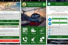 ریلوے ایپلی کیشن نے 117 کی محتاجی ختم کر دی