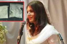 کتاب منظر عام پر لانے کے بعد ریحام خان نے مخالفین کے لیے ایک اور خطرے ..