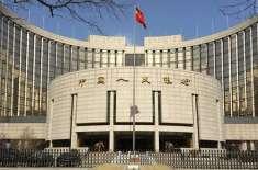 پیپلز بینک آف چائنا نے پاکستان چین سفارتی تعلقات کی 70 ویں سالگرہ کے ..