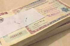 15ہزار روپے کے قومی انعامی بانڈز کی قرعہ انداز ی یکم اکتوبر کو ہو گی