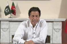 وزیراعظم عمران خان نے ری چارج پاکستان مہم کی منظور ی دیدی