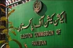صدر پاکستان کے 4 ستمبر کو ہونے والے انتخابات کیلئے کاغذات نامزدگی کا ..