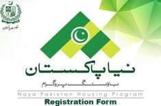 نیا پاکستان ہائوسنگ پروگرام، پہلے روز ہی بلیو ایریا میں فارم جمع کر ..