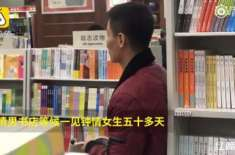 """Man Quits His Job to Wait for """"Dream Girl"""" He Made Eye Contact With for 10 Seconds in a Bookstore"""