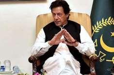 عمران خان کا ملک سے غربت مٹانے کے لیے اہم اقدام