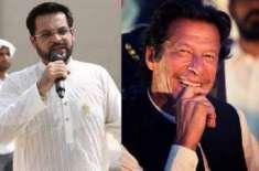 وزیراعظم کی کراچی آمد/ عامر لیاقت کو  اسٹیٹ گیسٹ ہاؤس داخلے سے روک دیا ..