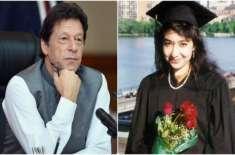 امریکہ میں قید ڈاکٹر عافیہ صدیقی کی والدہ نے وزیراعظم عمران خان کے ..